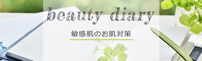 beauty diary 敏感肌のお肌対策