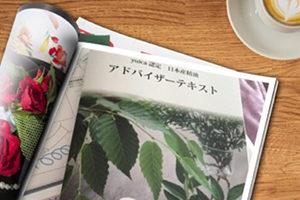 日本人と相性の良い「日本のアロマ」 お届けします
